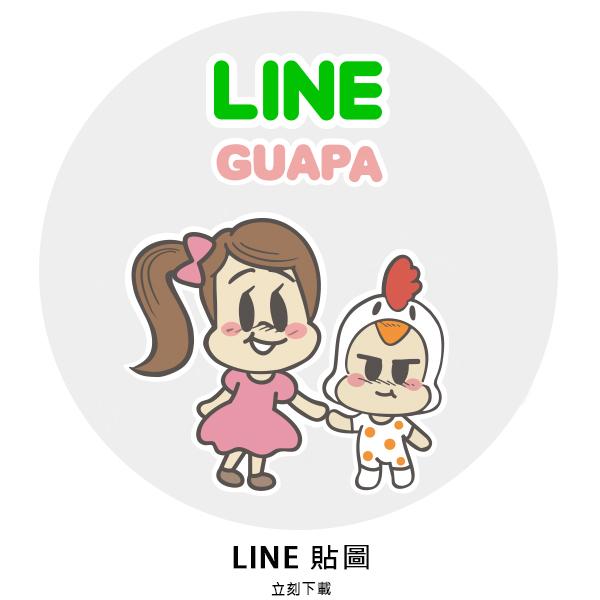 @guapa LINE專屬貼圖